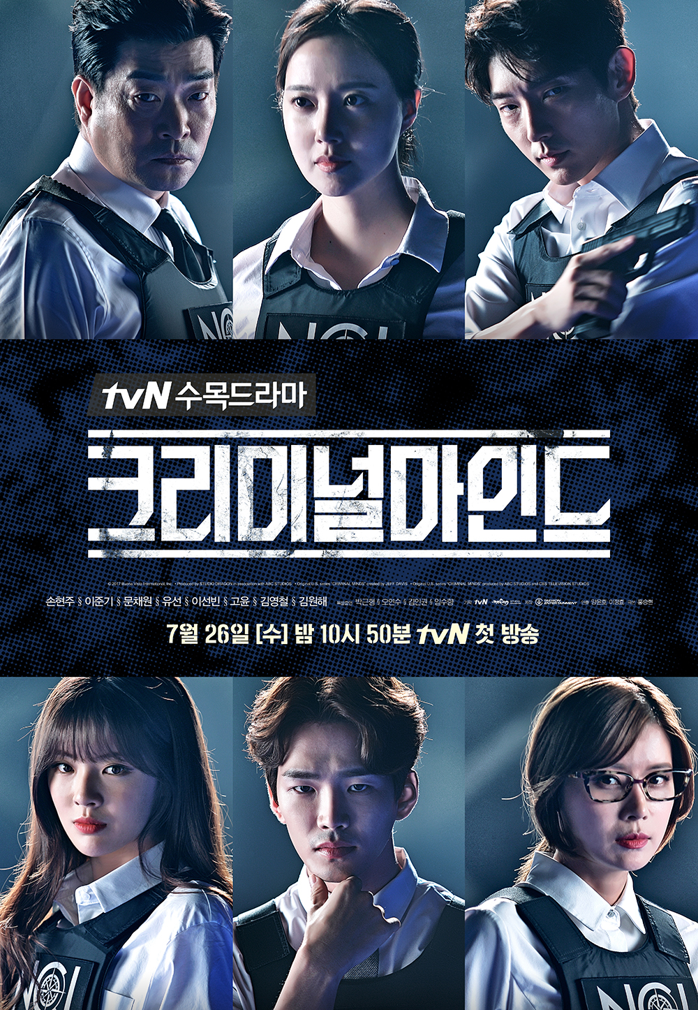 Criminal Minds (Korean Drama)-p1.jpg