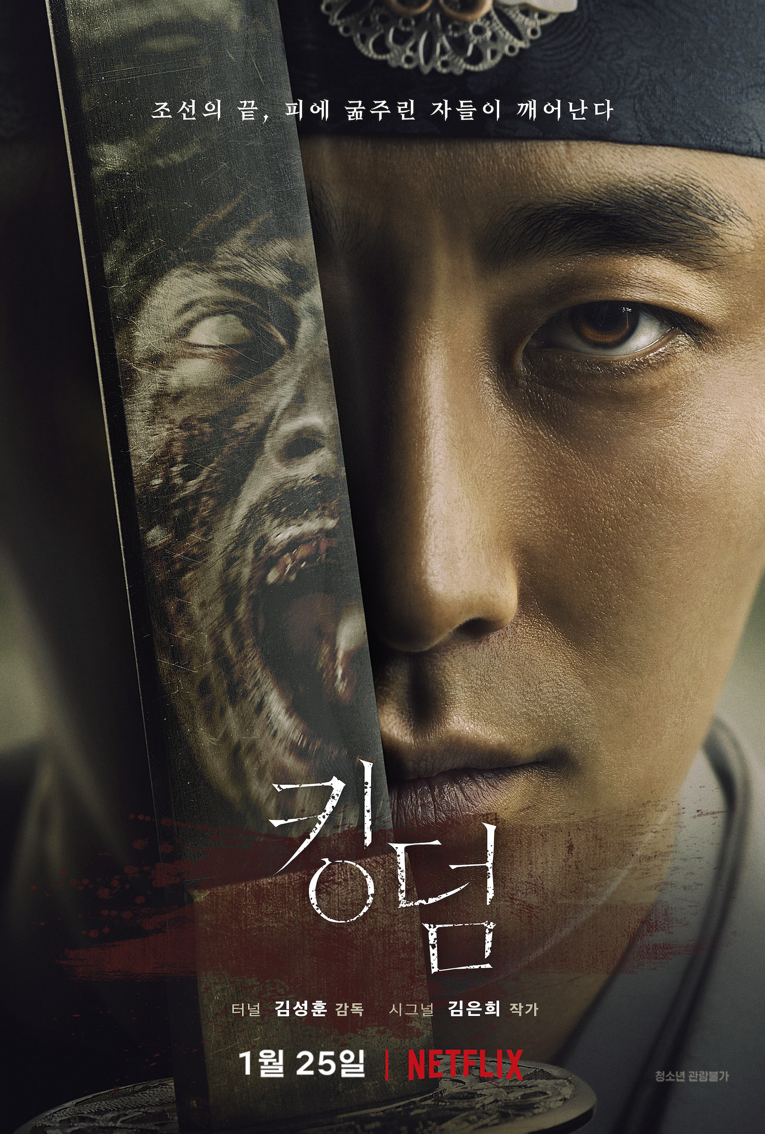 Kingdom (Korean Drama)-TP.jpg
