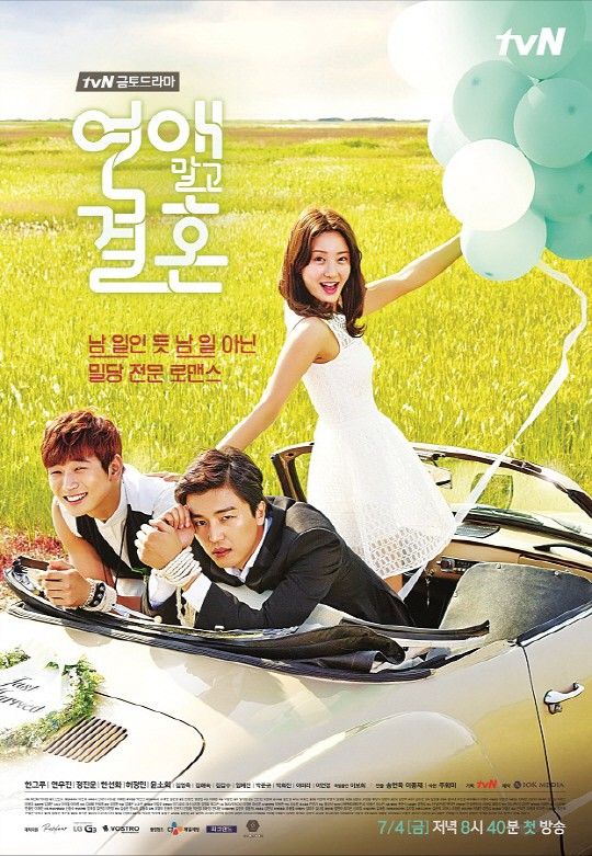 Marriage Not Dating-p1.jpg