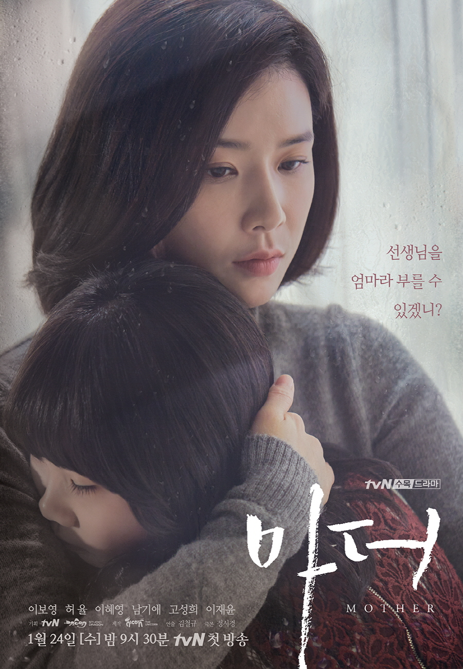 Mother (Korean Drama)-P1.jpg