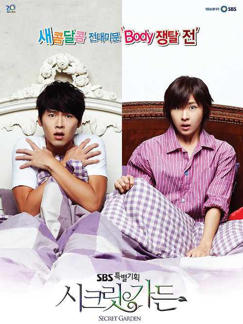 Secret Garden (SBS-2010-Korean Drama)-p3.jpg