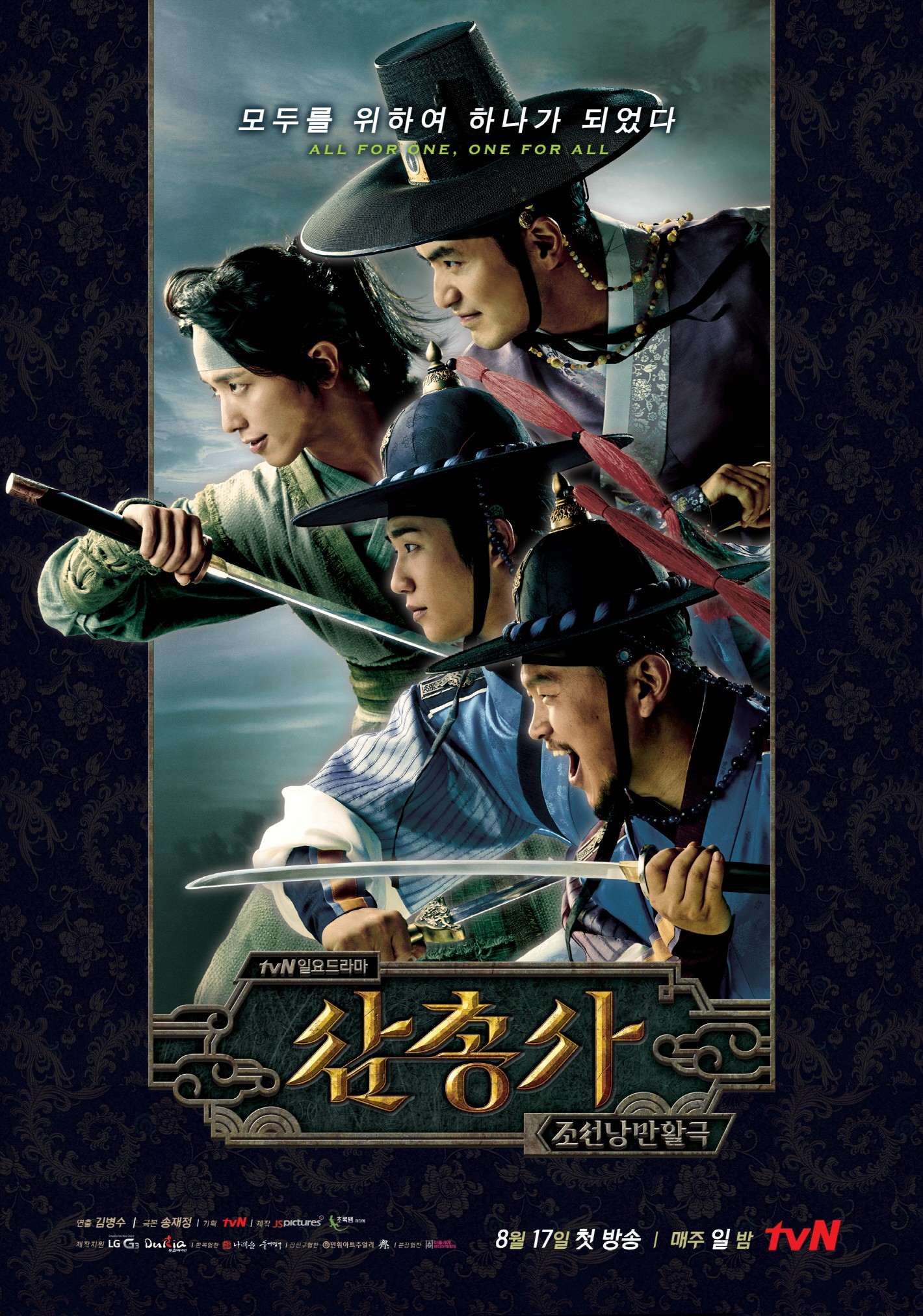 The Three Musketeers (Korean Drama)-p1.jpg