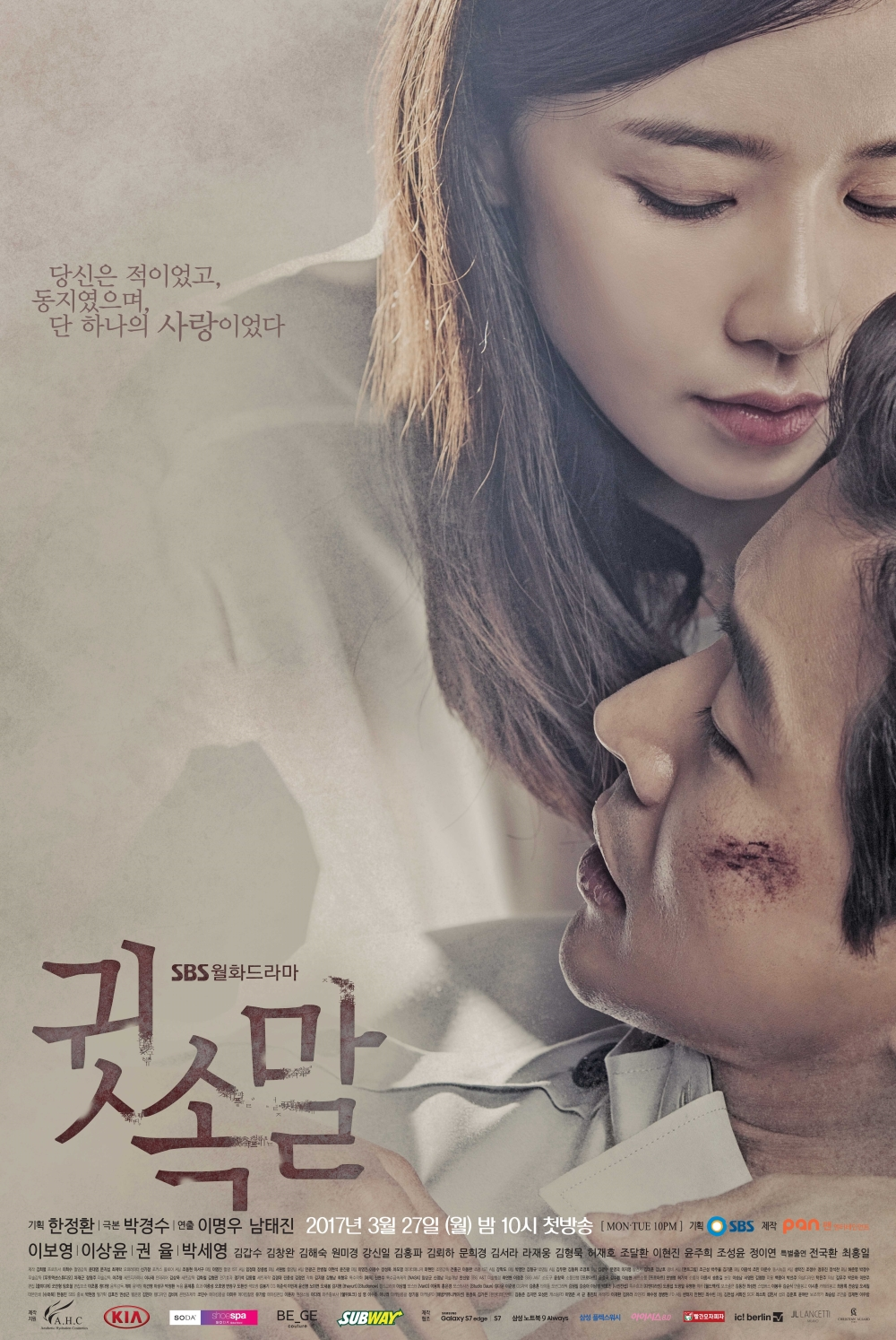 Whisper (Korean Drama)-p1.jpg
