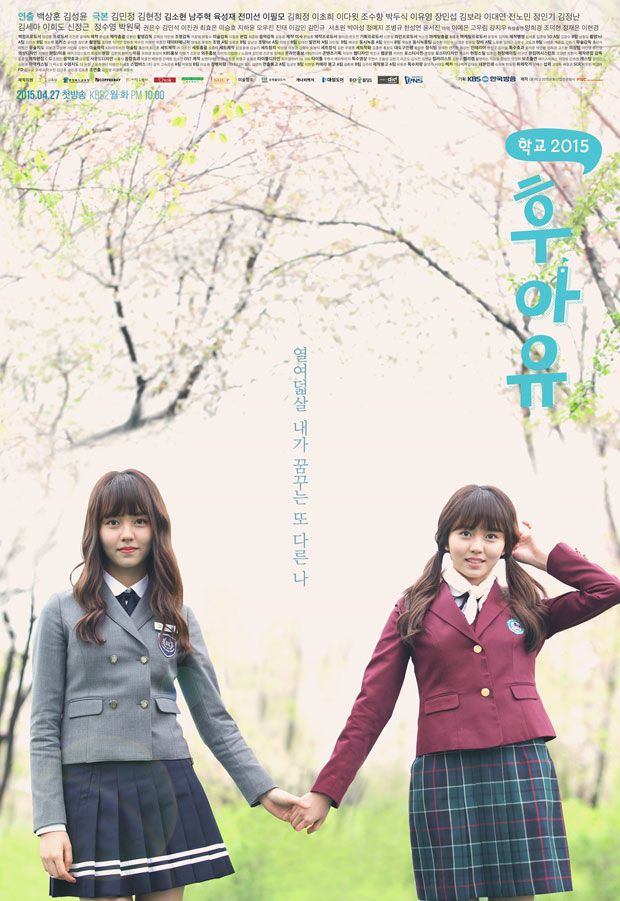 Who Are You- School 2015-p1.jpg