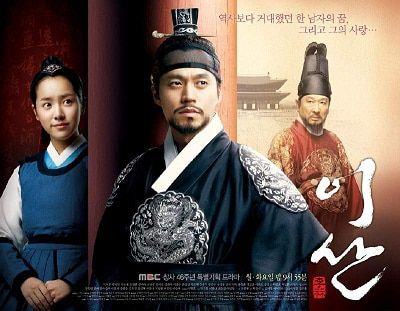 Lee San, Wind of the Palace