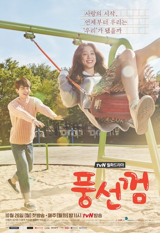 Bubblegum (Korean Drama)-p1.jpg