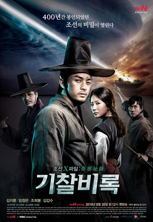 Joseon X-Files: Secret Book