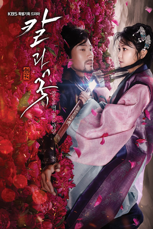 The Blade and Petal-p2.jpg