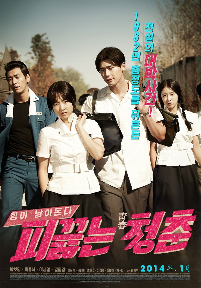 Blood Boiling Youth 피끓는 청춘