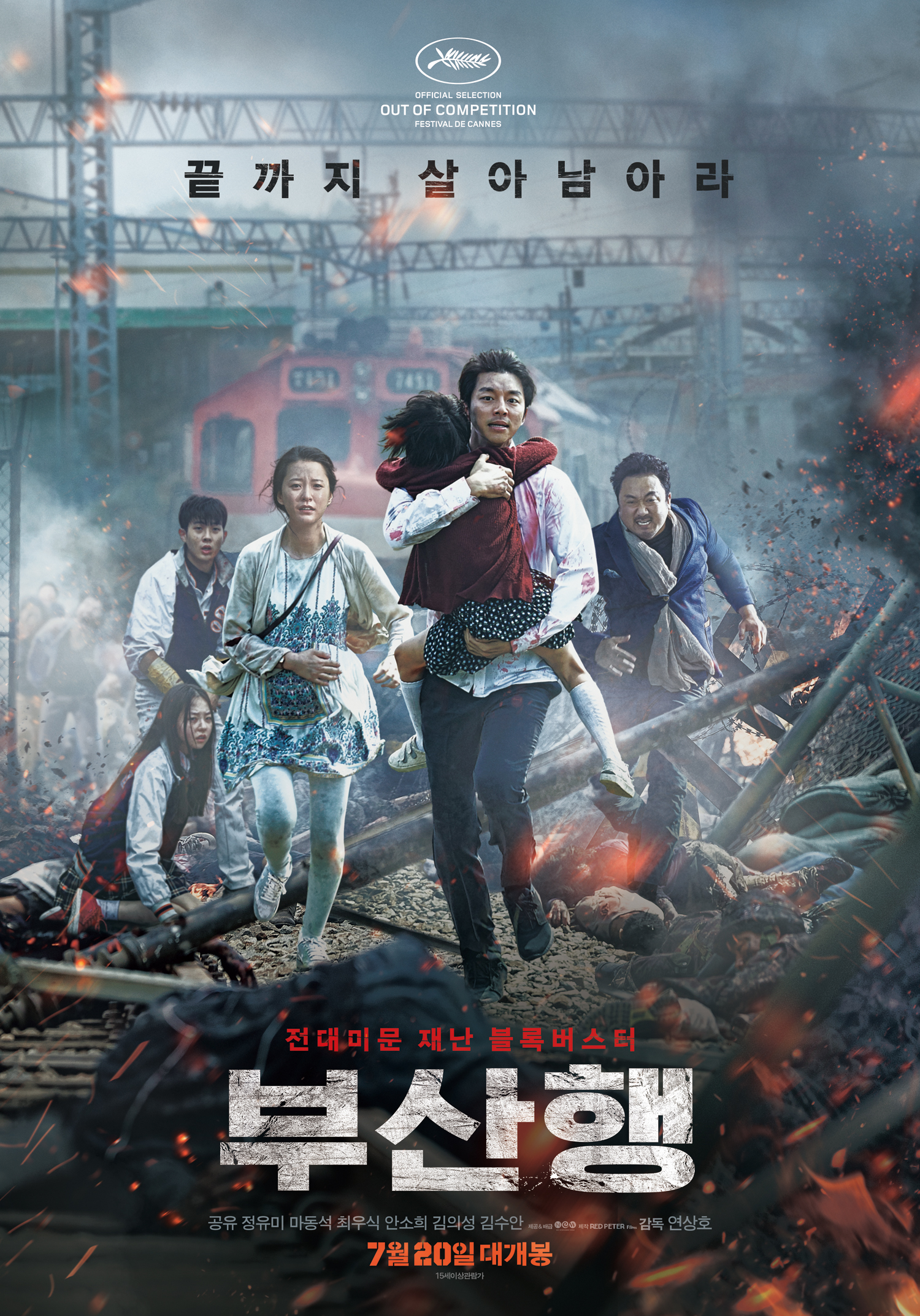 Train To Busan 부산행