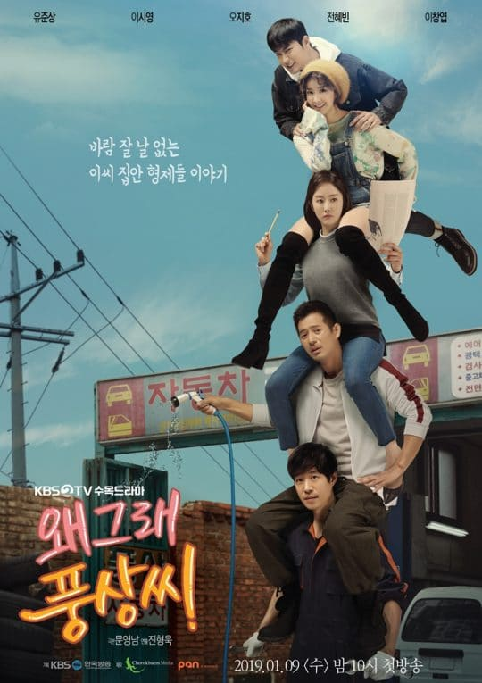 왜그래 풍상씨 / What's Wrong, Poong Sang