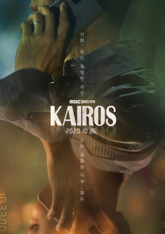 'Kairos' Shin Sung-rok x Lee Se-young reveals teaser poster that boosts expectations by 200%