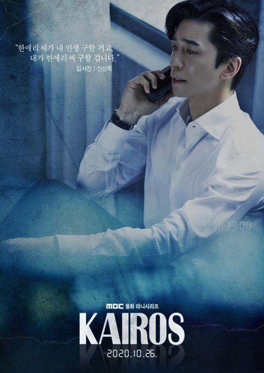'Kairos' Shin Seong-rok x Lee Se-young, 5 people 5 color character poster