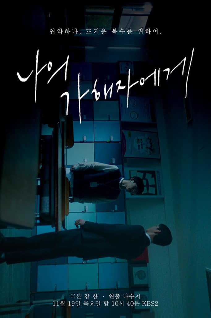 KBS Drama Special: To My Assailant