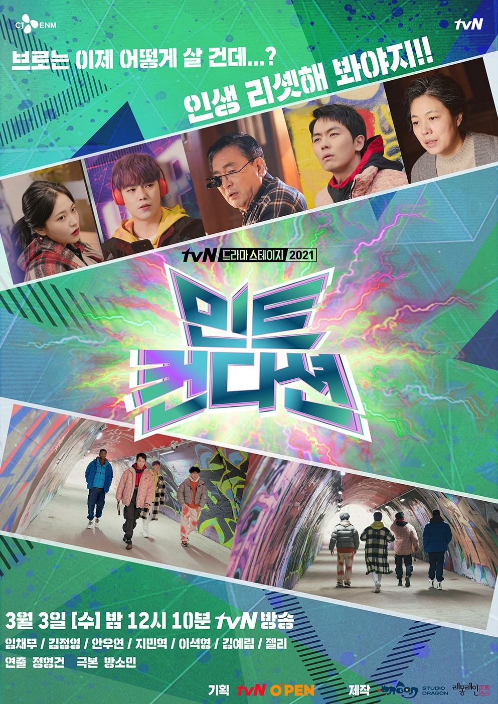 tvN Drama Stage: Mint Condition