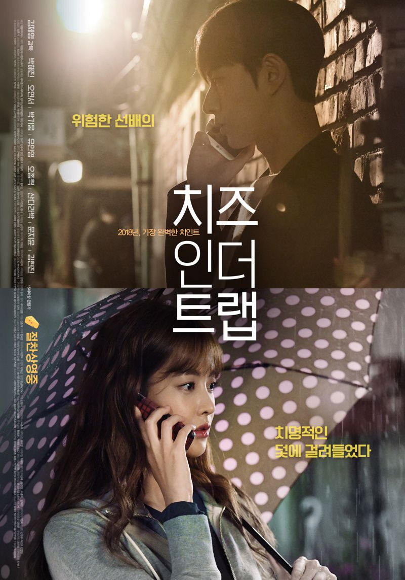 Cheese In The Trap – The Movie